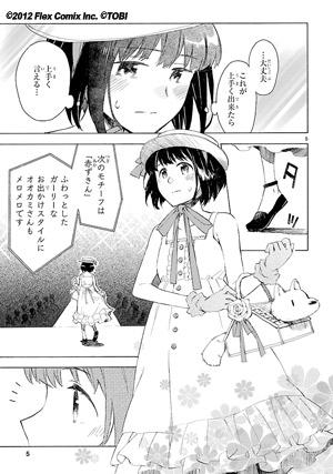 屋上姫120926