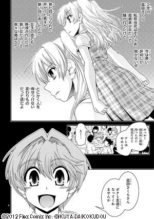 ふぇちっくす121017