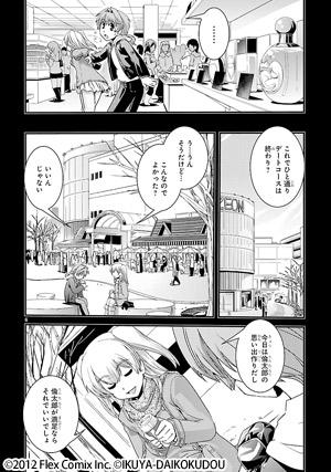 ふぇちっくす121107