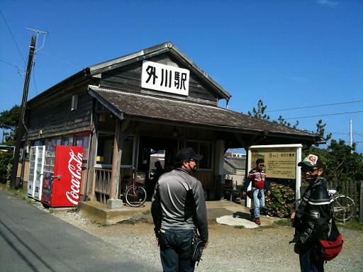 外川駅とオヤジ達
