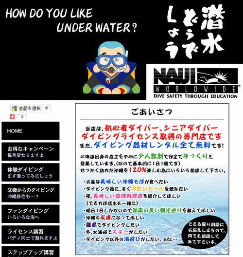 沖縄人気スキューバーダイビングショップ『潜水どうでしょう』クチコミ情報