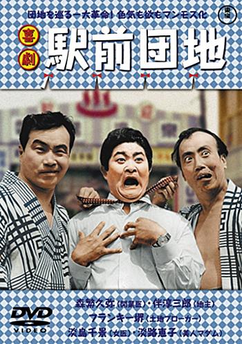 駅前団地DVD