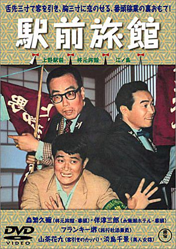 駅前旅館DVD