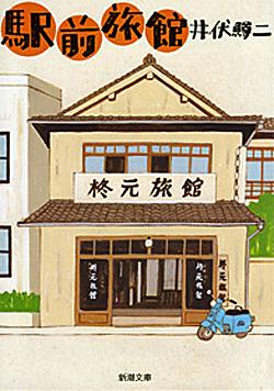 駅前旅館井伏鱒二