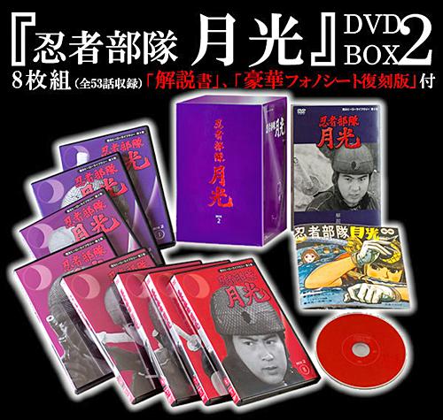 月光DVD