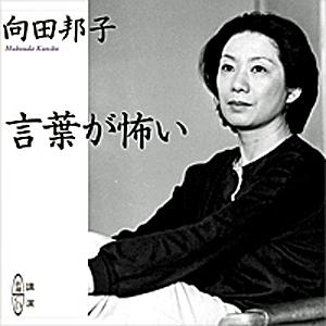 向田邦子さん