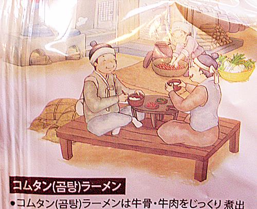 コムタン麺絵