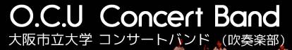 大阪市立大学コンサートバンド(吹奏楽)