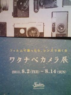 20110726212600.jpg