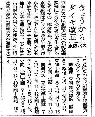 S30.10.15 読売新聞