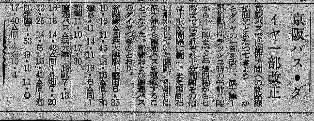 S30.10.17 滋賀日日新聞