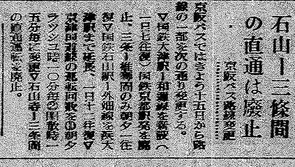 S30.10.15  滋賀日日新聞