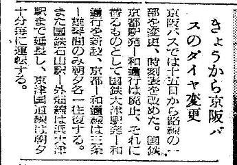 S30.10.15 京都新聞