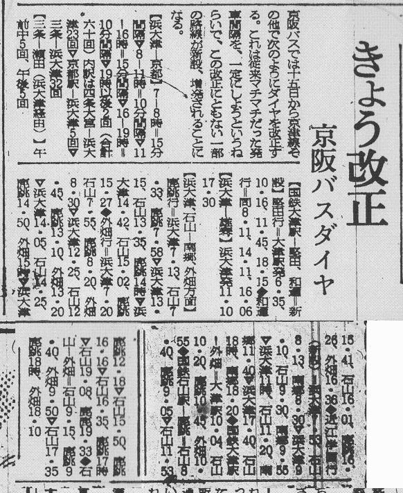 S30.10.15 朝日新聞