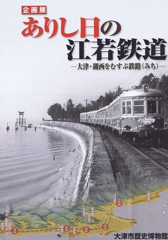 ありし日の江若鉄道