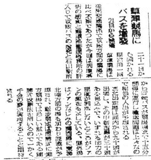 S23.12.16京都新聞滋賀版