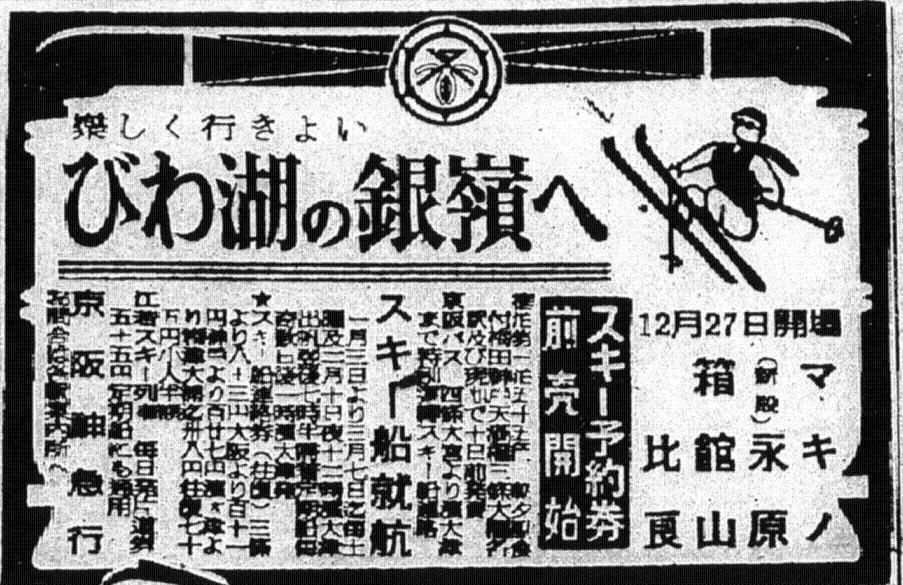 S22.12.26KY マキノ臨時バス広告b