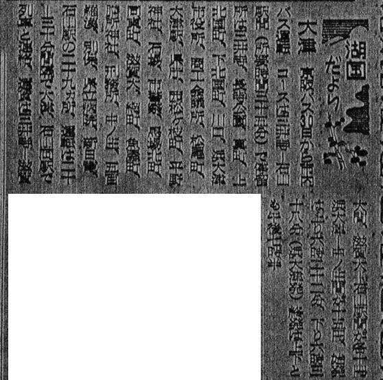 S28.12.26Y 大津市内線運行開始b