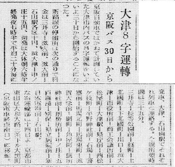 S28.12.17S 大津市内線運行開始b (2)