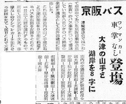 S28.3.9S 京阪バス大津の山手と湖岸を8の字にb