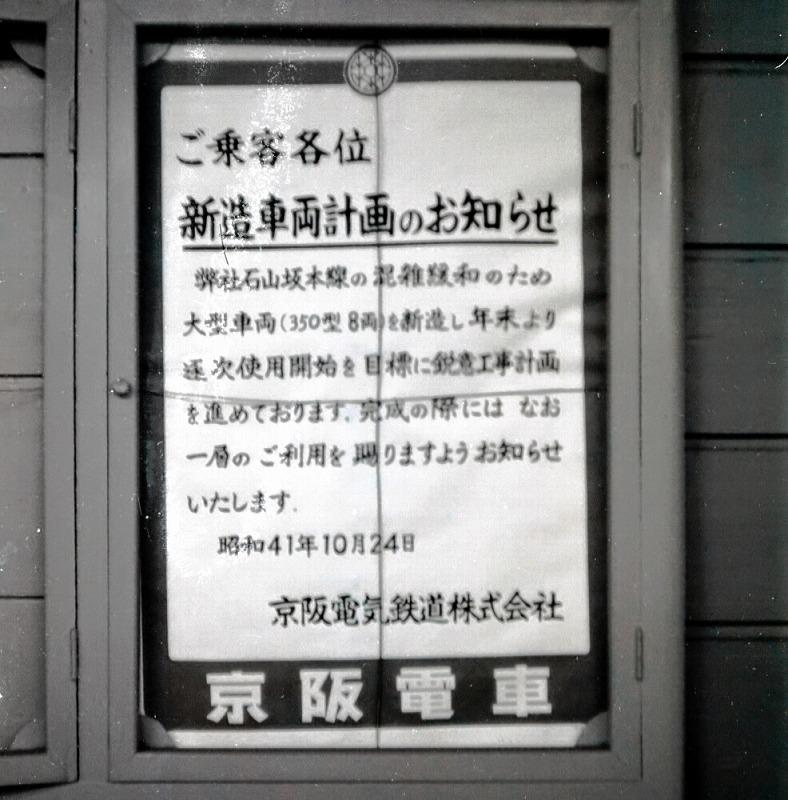 ss京阪石坂線350ポスター②