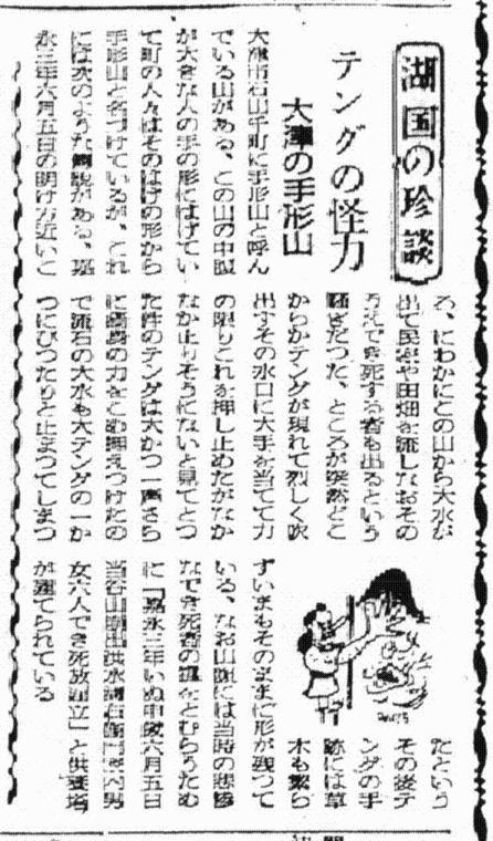 S25.2.14京都新聞滋賀版