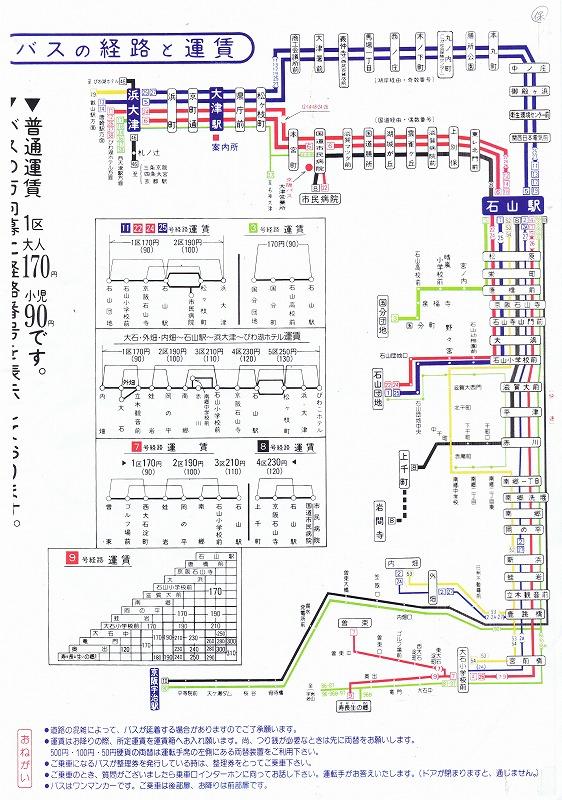 ss平成元年8月現在路線図
