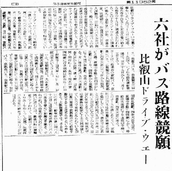 S33.3.17S 比叡山DWバス路線競願2