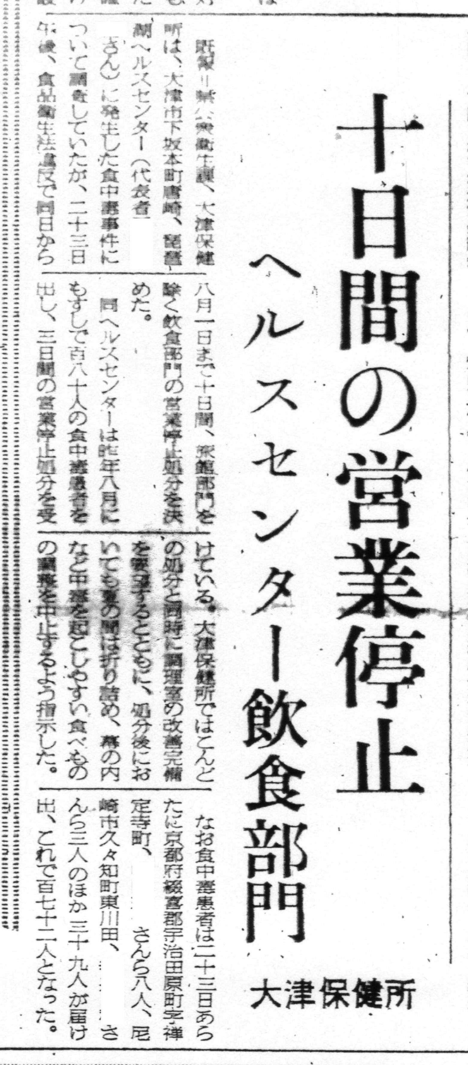 S38.7.24S ヘルスセンター食中毒他b
