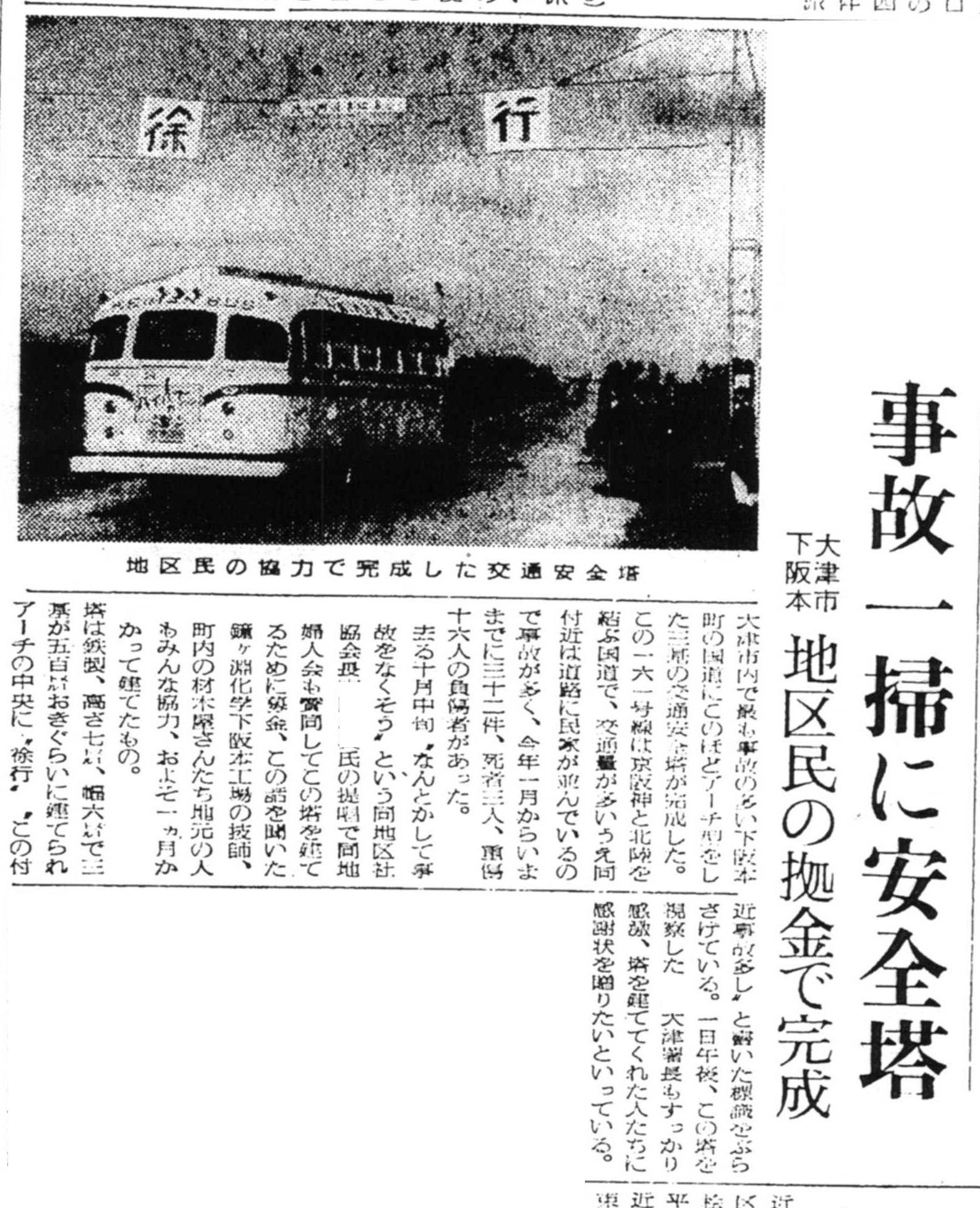S33.12.2KS 下阪本に交通安全塔b