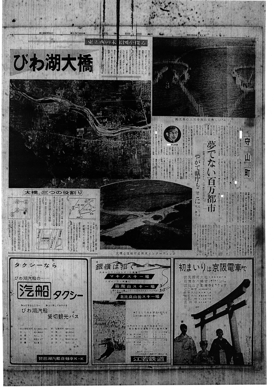 S38.1.1S 琵琶湖大橋開通記念特集b