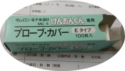 体温計のカバー!!