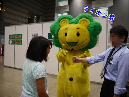 ライオン君もいた~!!