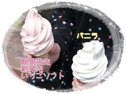 ソフトクリーム!!