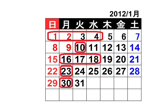 2012-1gatu-toumei[1]