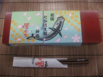 0422 曙食道さんの包装紙