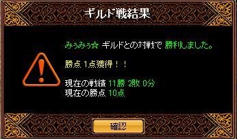 作ってvsみぅみぅ様 11.07