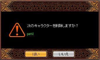 petil2.jpg