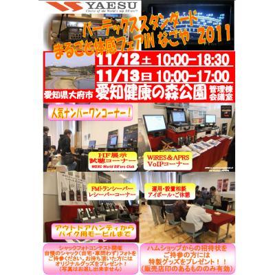 写本 -ST20111112-1b