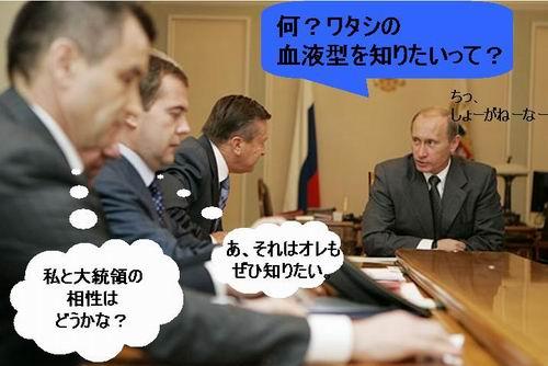 プーチン会話