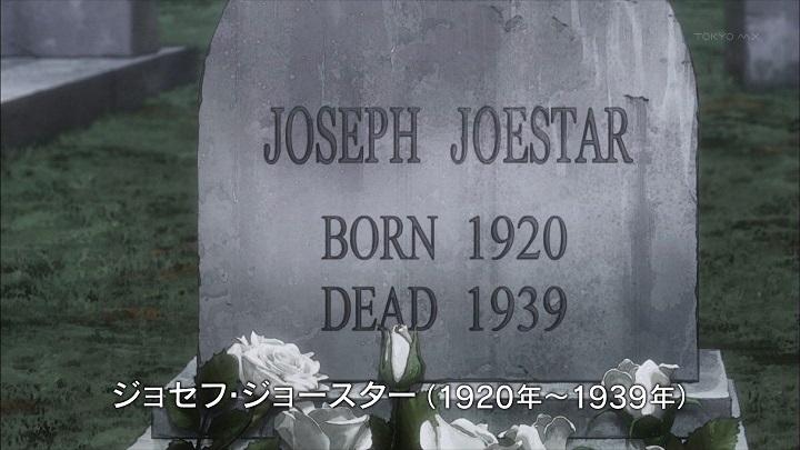 ジョジョ墓