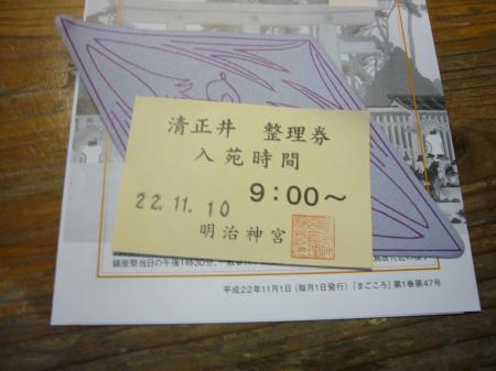 清正井チケット