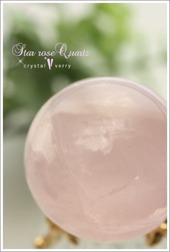 crystal-verry* クリスタルベリー *・オーナーのブログ・*-スターローズクォーツ