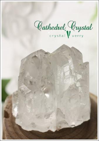 crystal-verry* クリスタルベリー *・オーナーのブログ・*-カテドラル水晶