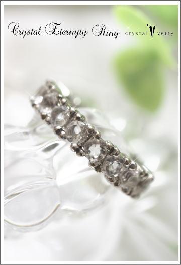 crystal-verry* クリスタルベリー *・オーナーのブログ・*-水晶リング 水晶エタニティリング