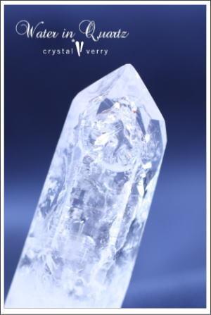 crystal-verry* クリスタルベリー *・オーナーのブログ・*-水入り水晶