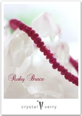 crystal-verry* クリスタルベリー *・オーナーのブログ・*-ルビーのブレスレット