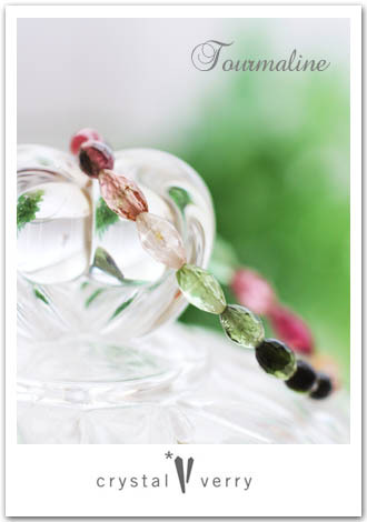 crystal-verry* クリスタルベリー *・オーナーのブログ・*-トルマリンブレスレット クリスタル ベリー