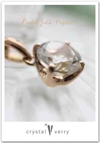 crystal-verry* クリスタルベリー *・オーナーのブログ・*-ピンクゴールド水晶ペンダント