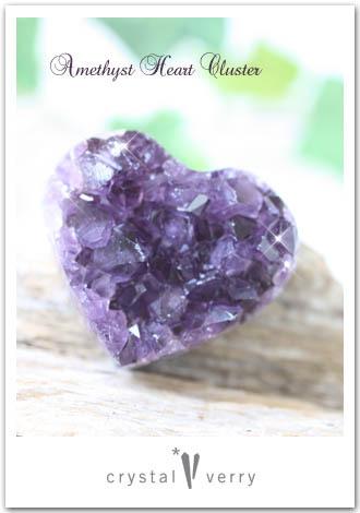 crystal-verry* クリスタルベリー *・オーナーのブログ・*-ハートアメジストクラスター